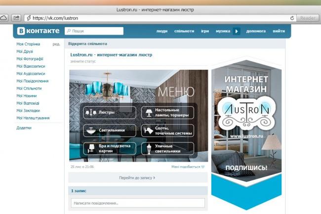 Платный анонс статьи блога в группе Вконтакте