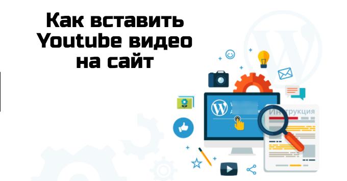 Как добавить видео на сайт, используя You Tube 2019