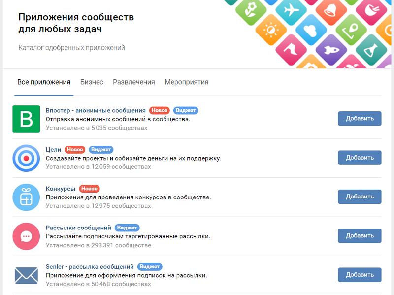 10 правил продвижения ВКонтакте