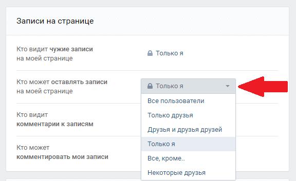 Не могу писать комментарии в группе ВКонтакте. Почему? Что делать?