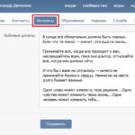 Деятельность ВКонтакте: что написать в данной графе?