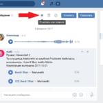 Важные сообщения Вконтакте: как пометить и найти?