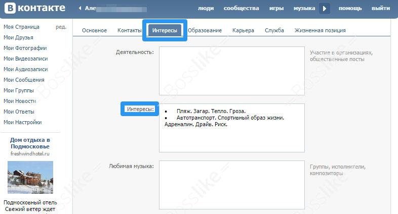 Интересы Вконтакте: что написать и как заполнить?