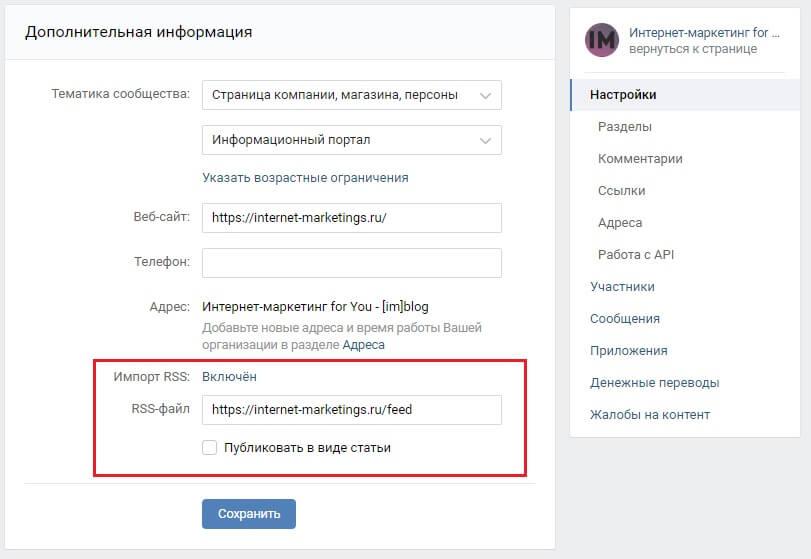 RSS Вконтакте — настройка и активация в сообществе