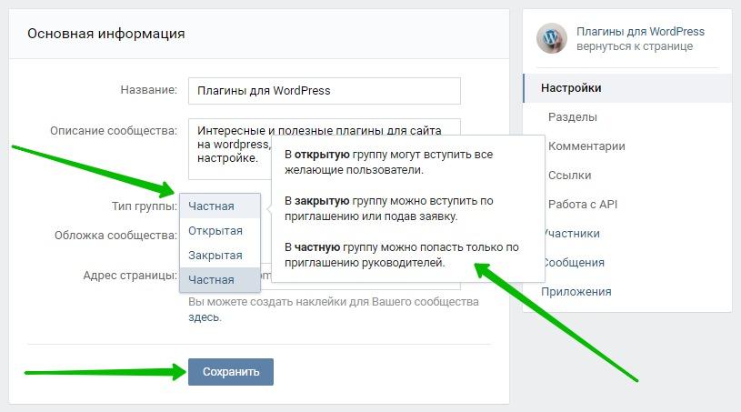 Как вступить в открытую или закрытую группу Вконтакте