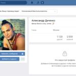 Как закрыть профиль Вконтакте