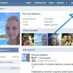 Как быть невидимым Вконтакте с компьютера