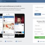 Как зарегистрироваться и создать страницу ВКонтакте